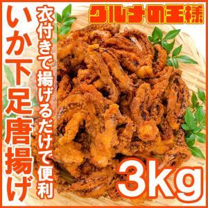 いか下足唐揚げ 合計3kg 1kg×3パック (イカゲソ いかげそ) gourmet-no-ousama