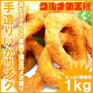 手造りいかリングフライ 1kg(いか イカ 烏賊) gourmet-no-ousama