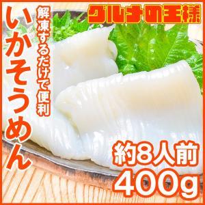いかそうめん イカソーメン 400g(いか イカ 烏賊)|gourmet-no-ousama