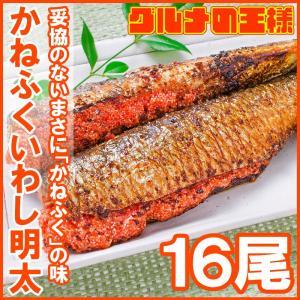 (明太子 めんたいこ)かねふく いわし明太子 めんたいこ|gourmet-no-ousama