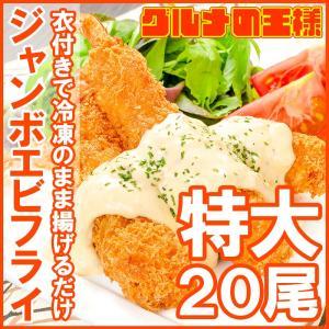 エビフライ ジャンボエビフライ 海老フライ20尾 (業務用10尾×2 合計1kg)|gourmet-no-ousama