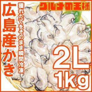 (カキ かき 牡蠣)広島産牡蠣 1kg 2Lサイズ(BBQ バーベキュー)|gourmet-no-ousama