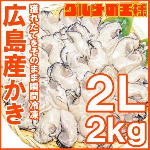 (カキ かき 牡蠣)広島産牡蠣 2kg 2Lサイズ(BBQ バーベキュー)|gourmet-no-ousama