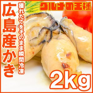 (カキ かき 牡蠣)広島産 牡蠣 2kg Lサイズ( BBQ バーベキュー )|gourmet-no-ousama
