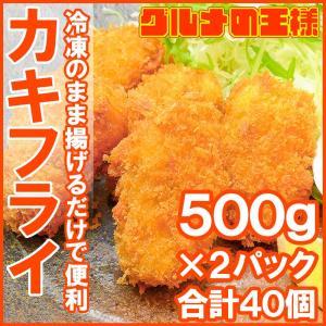 牡蠣フライ 手造りカキフライ 40個(1kg 500g×2 )|gourmet-no-ousama