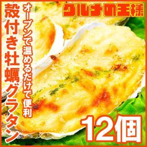 殻付き牡蠣グラタン カキグラタン 4個×3 合計12個|gourmet-no-ousama