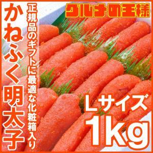 (明太子 めんたいこ)かねふく 明太子 Lサイズ 1kg めんたいこ|gourmet-no-ousama