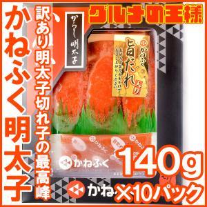 (訳あり) かねふく 明太子(140g×10箱・切れ子 化粧箱入り)|gourmet-no-ousama