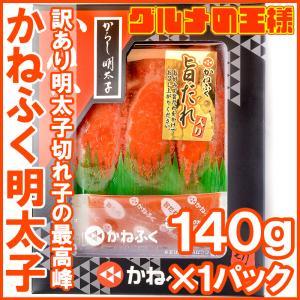 (訳あり) かねふく 明太子(140g・切れ子 化粧箱入り)|gourmet-no-ousama