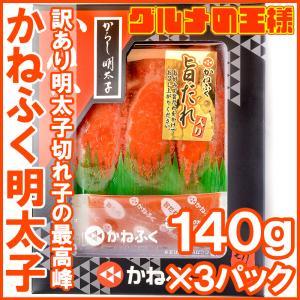 (訳あり) かねふく 明太子(140g×3箱・切れ子 化粧箱入り)|gourmet-no-ousama