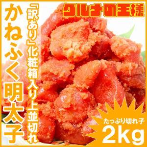 (訳あり わけあり ワケあり 穴あき バラ) かねふく 明太子 上並切れ 2kg めんたいこ|gourmet-no-ousama