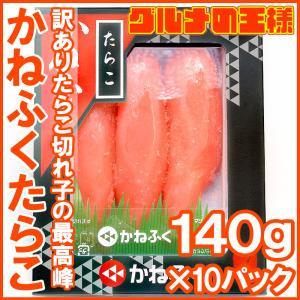 (訳あり) かねふく たらこ(140g×10箱・切れ子切れ子 化粧箱入り)|gourmet-no-ousama
