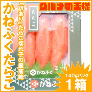 (訳あり) かねふく たらこ(140g・切れ子切れ子 化粧箱入り)|gourmet-no-ousama