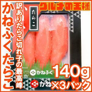 (訳あり) かねふく たらこ(140g×3箱・切れ子切れ子 化粧箱入り)|gourmet-no-ousama