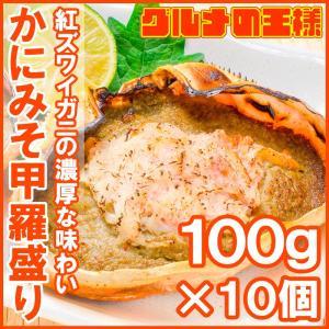 かにみそ甲羅盛り 100g×10個(カニミソ カニ味噌 かに味噌 ズワイガニ)|gourmet-no-ousama