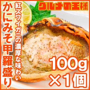 かにみそ甲羅盛り 100g×1個(カニミソ カニ味噌 かに味噌 ズワイガニ)|gourmet-no-ousama
