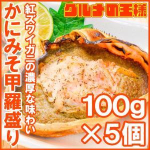 かにみそ甲羅盛り 100g×5個(カニミソ カニ味噌 かに味噌 ズワイガニ)|gourmet-no-ousama
