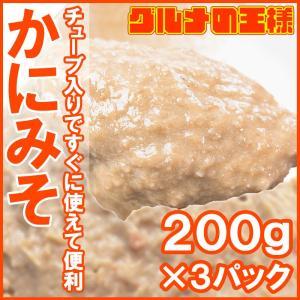 かにみそ カニ味噌 カニミソ (カニミソ200g×3パック)|gourmet-no-ousama
