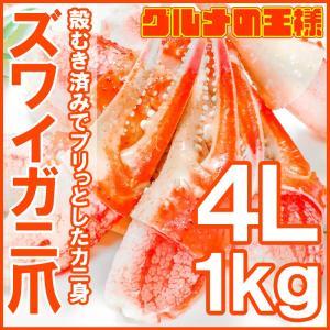 カニ爪 かに爪 かにつめ ボイル 1kg 特大4L 21〜30個 正規品 ズワイガニ ずわいがに かに カニ 蟹|gourmet-no-ousama
