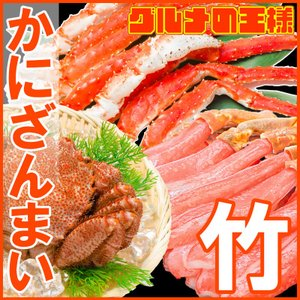 かにセット かにざんまい 竹 タラバガニ 5L 1肩 1kg かにしゃぶ用ズワイガニポーション 3L 500g 特大毛がに 570g 1尾 正規品 かに カニ 蟹 お歳暮 海鮮おせち|gourmet-no-ousama