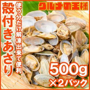 殻付きあさり1kg(500g×2・ボイル) 柔らかく旨味がありとても良いダシが出ます。 ・クラムチャ...