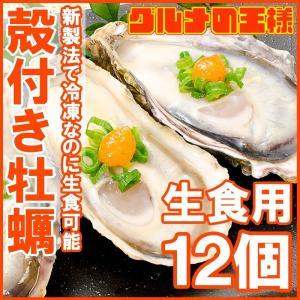生牡蠣 殻付き 生食用カキ(12個入り 冷凍殻付き牡蠣 生食用)|gourmet-no-ousama