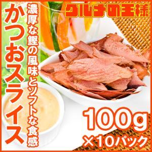 おつまみ そのまま食べるかつおスライス 大容量 100g×10パック 無添加 しっとり 半生 チャック付き袋 化学調味料 保存料不使用|gourmet-no-ousama