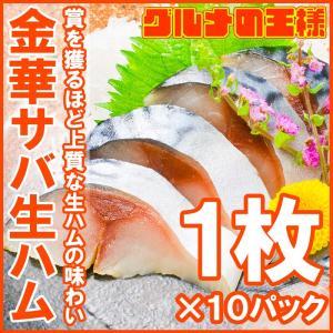 金華さば 金華サバ燻製生ハム 1枚×10パック (さば サバ 鯖)|gourmet-no-ousama