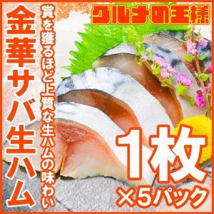 金華さば 金華サバ燻製生ハム 1枚×5パック (さば サバ 鯖)|gourmet-no-ousama