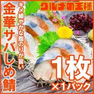金華サバしめ鯖(1枚)|gourmet-no-ousama