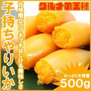 子持ちやりいか 500g (子持ちヤリイカ 14〜16粒入り いか イカ 烏賊) gourmet-no-ousama