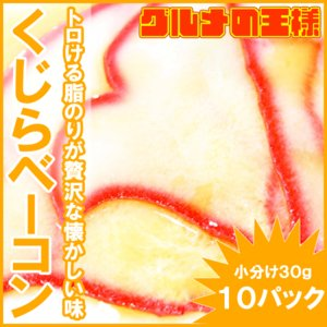 鯨ベーコン くじらベーコン 30g×10 (300g くじら クジラ 鯨 父の日 敬老の日 お歳暮 ギフト) gourmet-no-ousama