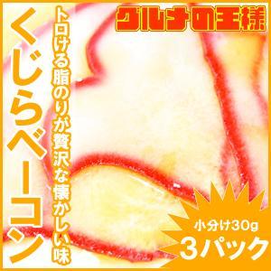 鯨ベーコン くじらベーコン 30g×3 (90g くじら クジラ 鯨 父の日 敬老の日 お歳暮 ギフト) gourmet-no-ousama