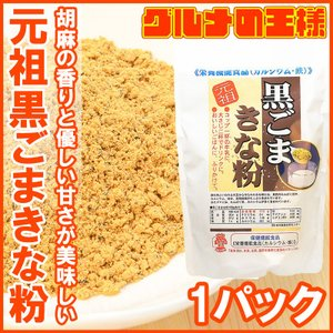 元祖黒ごまきな粉(270g×1) ポイント 消化 メール便|gourmet-no-ousama