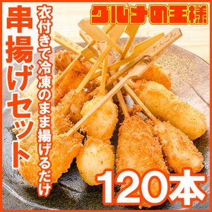 串揚げ 串かつ 串カツ バラエティーセット 合計 120本 12本×10パック