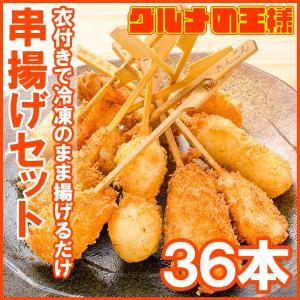 串揚げ 串かつ 串カツ バラエティーセット 合計 36本 12本×3パック