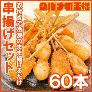 串揚げ 串かつ 串カツ バラエティーセット 合計 60本 12本×5パック