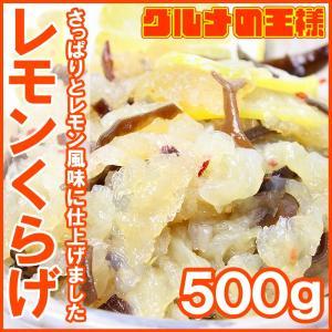 レモンくらげ 500g (くらげ クラゲ)|gourmet-no-ousama
