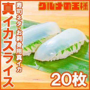 真イカ スライス 20枚 寿司ネタ 刺身用 (いか イカ 烏賊) gourmet-no-ousama