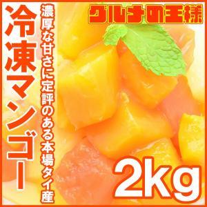 マンゴー 冷凍マンゴー 合計2kg 500g×4 カットマンゴー 冷凍フルーツ ヨナナス|gourmet-no-ousama