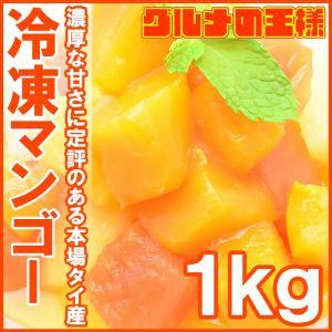 マンゴー 冷凍マンゴー 合計1kg 500g×2 カットマンゴー 冷凍フルーツ ヨナナス|gourmet-no-ousama