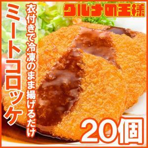 ポテトコロッケ ミートコロッケ 55g×20個 1.1kg|gourmet-no-ousama