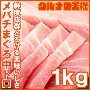 メバチまぐろ 中トロ 1kg (まぐろ マグロ 鮪 まぐろ柵 マグロ柵 刺身)|gourmet-no-ousama