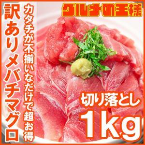 (訳あり わけあり ワケあり) メバチまぐろ(上) 1kg 詰め合わせ (マグロ まぐろ 鮪 刺身)|gourmet-no-ousama