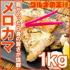 メロカマ メロかま 1kg 脂がのった白身の旨さが抜群なメロかま肉。メロカマは照り焼き、煮付けに最適...