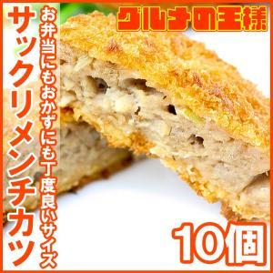 サックリメンチカツ(ニチレイ)10個600g gourmet-no-ousama