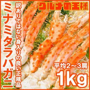 ミナミタラバガニ 1kg前後(平均2肩・ボイル冷凍・シュリンク・フルシェイプセクション)|gourmet-no-ousama
