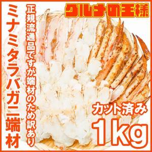 訳あり かに鍋用 ミナミタラバガニ 切り落とし端材  1kg...