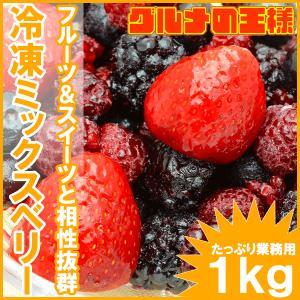 ミックスベリー 冷凍ミックスベリー 1kg 500g×2 冷凍フルーツ ヨナナス|gourmet-no-ousama
