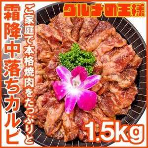 牛中落ちカルビ(味付け)<業務用 合計1.5kg 500g×3パック> 焼くだけで簡単に本場の味を楽...